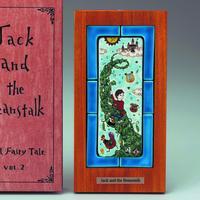 陶の絵本「ジャックと豆の木」