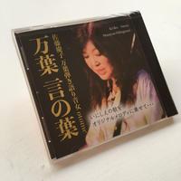 佐藤慶子「CD「万葉 言の葉」 佐藤慶子万葉弾き語り音女OTOME」