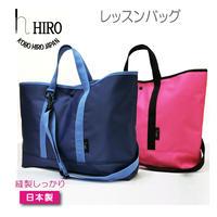 レッスンバッグ  マチあり HIRO 日本製 【 ヒロ ショルダーベルト 付属  レッスンバッグ 】LS1903