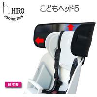 HIRO ヒロ サイドの張り出しを補い、空間確保する アタッチメント 【こどもヘッド5】 子供乗せ自転車 チャイルドシート フロント専用  SCC1810F-MU