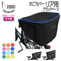 自転車 リア用 かごカバー 二段式【 HIRO 自転車 後ろかご用27L 】ブラックベース SBC1603R-BK