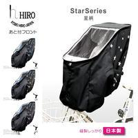 自転車 チャイルドシート レインカバー 後付け フロント 星柄 ブラックベース SCC1912-STAR-◆01