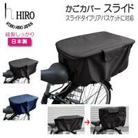 自転車 リア用 かごカバー 二段式 スライド式バスケット対応【 HIRO 自転車 後ろかご用  】OGK-RB037 スライド式バスケットに対応 SBC1706RS