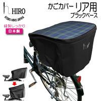 自転車 リア用かごカバー 二段式【 HIRO 自転車 後ろかご用27L 】チェック柄 パイピング仕様 SBC1908R-CHK