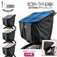 自転車 前かごカバー 【 ワイド&HIGH 】カラフルデザイン SBC2003HIGH-MZ
