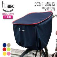 自転車 前かごカバー 【 大型&HIGH 】ネイビーベース SBC1908HIGH-JU-NV
