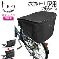 自転車 リア用かごカバー 二段式【 HIRO 自転車 後ろかご用27L 】オールブラック パイピング仕様 SBC1603R-BK-BK