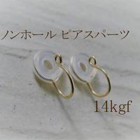 ノンホールピアスパーツ14kgf  落ちにくい痛くないシリコン付き【1ペア】