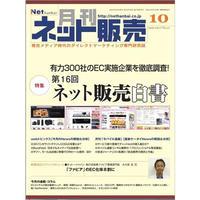 月刊ネット販売(年間定期購読=毎月25日発行、年間12回分 ※紙面イメージ画像は最新号のものではありません)