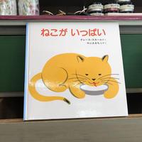 ねこ絵本 『ねこがいっぱい』 赤ちゃん絵本
