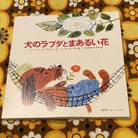 レイク・カーロイ 『犬のラブダとまあるい花』 童話