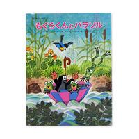 チェコ絵本 『もぐらくんとパラソル』 日本語