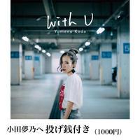 投げ銭付き Photo Book Lyric CD