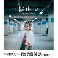 Photo Book Lyric CD 『With U』投げ銭付き