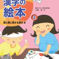 下村式なりたちシリーズ「となえて楽しむ漢字の絵本2」頭と顔に関する漢字編