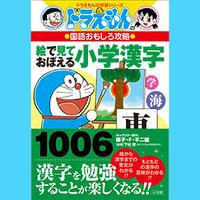 絵で見ておぼえる小学漢字1006 (ドラえもんの国語おもしろ攻略シリーズ)