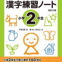 となえて かく 漢字練習ノート 小学2年生
