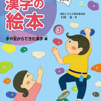 下村式なりたちシリーズ「となえて楽しむ漢字の絵本3」手と足からできた漢字編
