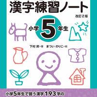 となえて かく 漢字練習ノート 小学5年生