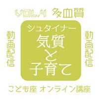 動画配信★オンライン講座『気質と子育て Vol.4 多血質』