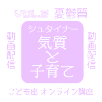 動画配信★オンライン講座『気質と子育て Vol.3 憂鬱質』
