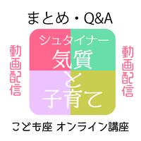 動画配信★オンライン講座『気質と子育て Vol.5 まとめ』