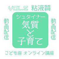 動画配信★オンライン講座『気質と子育て Vol.2 粘液質』