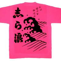 日本駄右衛門のてーしゃつ ピンク地 黒