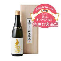 大信州酒造 梓水龍泉 純米大吟醸 720ml