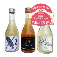 金紋秋田酒造 蔵元とオンライン飲み限定!のみくらべ300ml 3本ブレンドセット