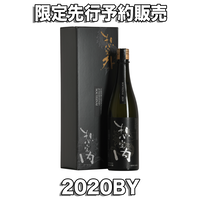 純米大吟醸「想定内」 2020BY