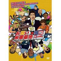 DVD「基地を笑え!お笑い米軍基地 vol.12」