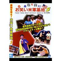 DVD「基地を笑え!お笑い米軍基地 vol.5」