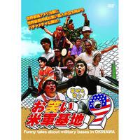 DVD「基地を笑え!お笑い米軍基地 vol.9」