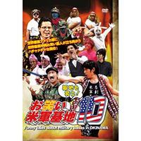 DVD「基地を笑え!お笑い米軍基地 vol.10」