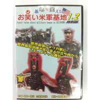 DVD「基地を笑え!お笑い米軍基地 vol.1,2」