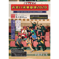 【新作コント収録DVD付ムック本】お笑い米軍基地2020