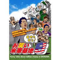 DVD「基地を笑え!お笑い米軍基地 vol.8」