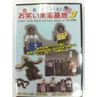 DVD「基地を笑え!お笑い米軍基地 vol.3」