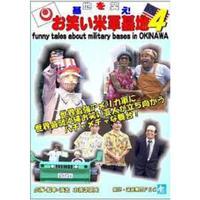 DVD「基地を笑え!お笑い米軍基地 vol.4」