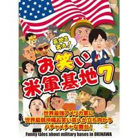 DVD「基地を笑え!お笑い米軍基地 vol.7」