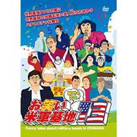 DVD「基地を笑え!お笑い米軍基地 vol.13」