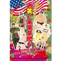 DVD「基地を笑え!お笑い米軍基地 vol.6」