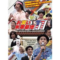 DVD「基地を笑え!お笑い米軍基地 vol.11」