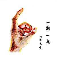 1stシングル「一期一恵」