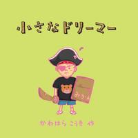 3rdシングル「小さなドリーマー」