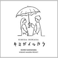 EP「キミガイルカラ」 ★参加者特典あり★