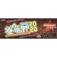 【LIVEチケット】登竜門2020