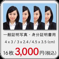 【焼き増し】一般証明写真・身分証明書用 (16枚セット)