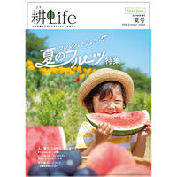 耕Life vol.28  2019年 夏号